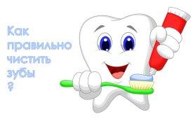 Зубы. Как правильно чистить зубы?