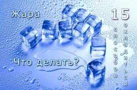 Как спастись от жары? Топ 15 эффективных советов охлаждения