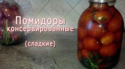 Консервированные помидоры (сладкие)