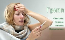 Грипп. Симптомы, причины, виды, лечение и профилактика гриппа