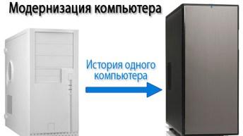 Модернизация компьютера, или история одного ПК