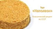Торт «Наполеон» (классический советский рецепт)