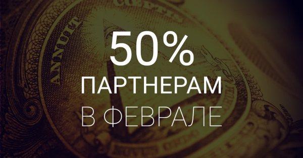 50% партнерам в феврале