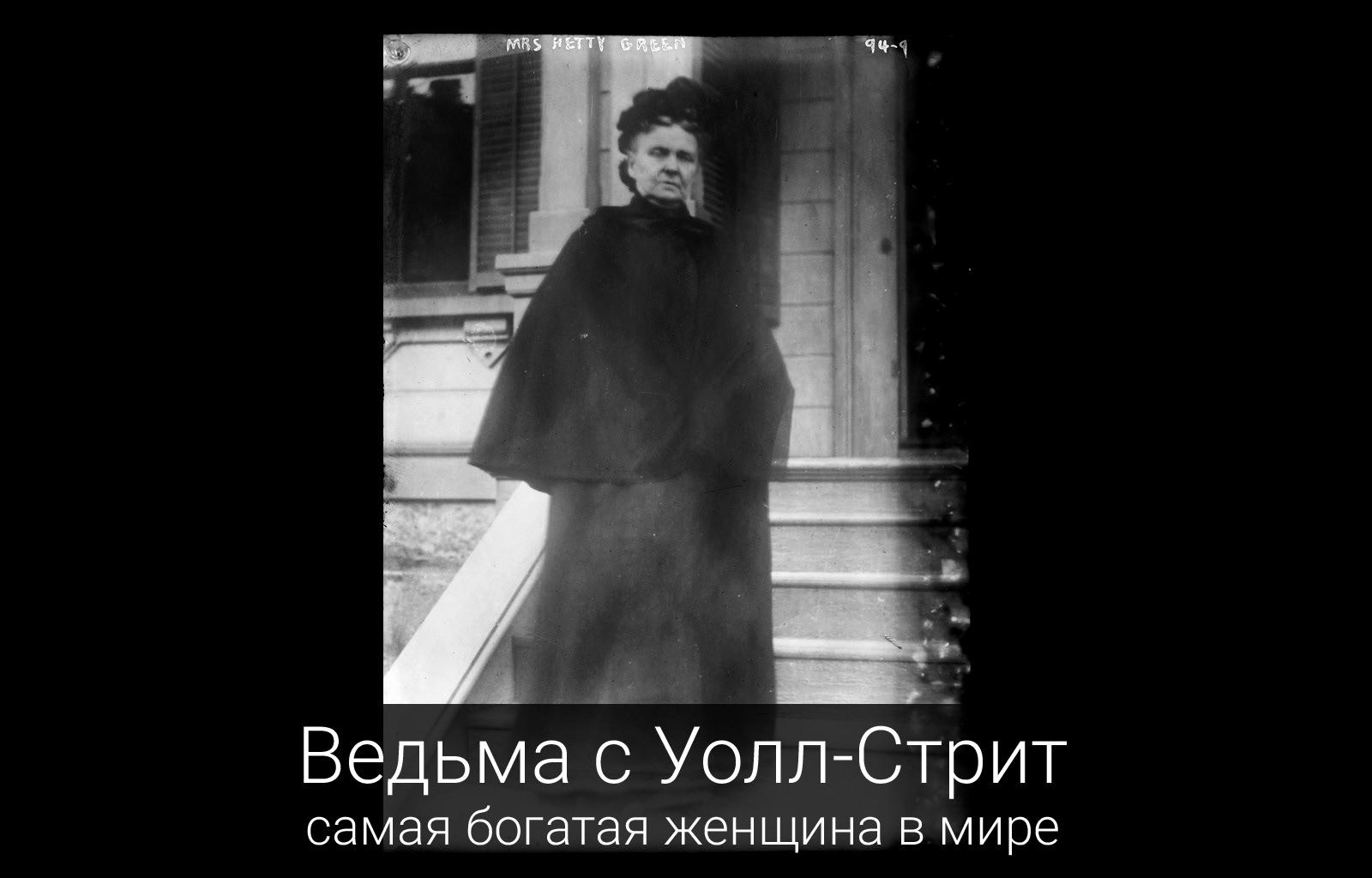 """Ведьма с Уолл-Стрит Генриетта """"Гетти"""" Грин"""