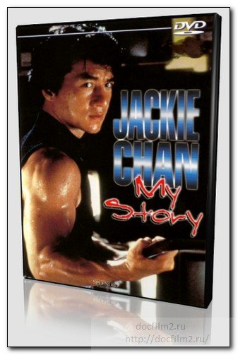 Джеки чан моя жизнь фильм 1998 прическа у эвелины бледанс