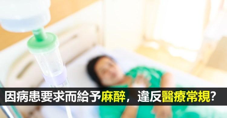 【醫療常規】因病患要求而給予麻醉,算是違反醫療常規、醫療過失嗎?