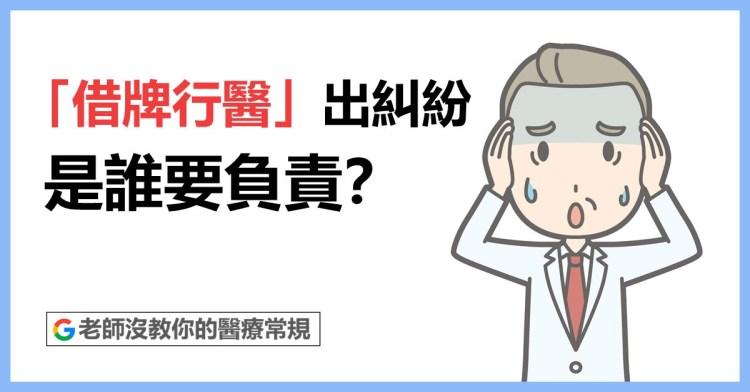 「借牌行醫」出了醫療糾紛,是誰要負責?