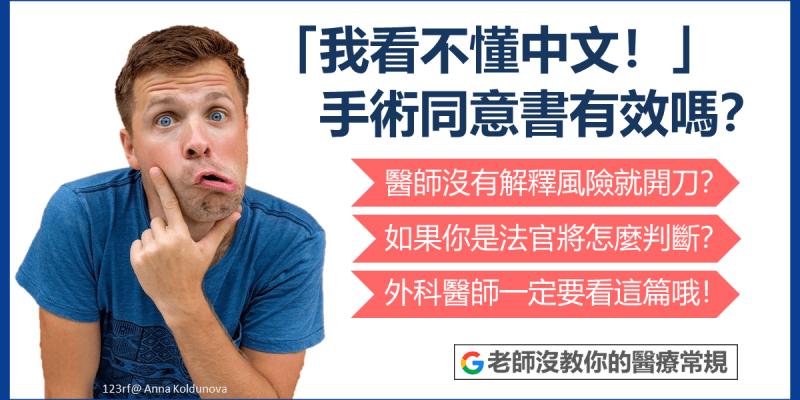 「我看不懂中文!」手術同意書有效嗎? 【手術同意書】