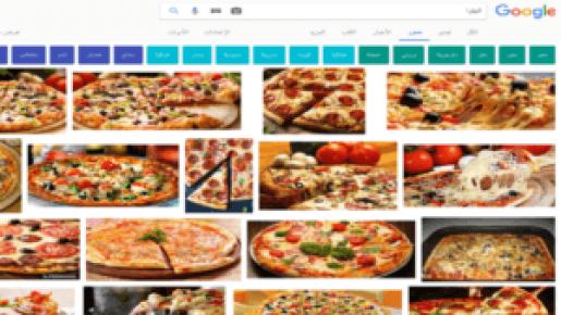 صورة توضيحية لعملية البحث