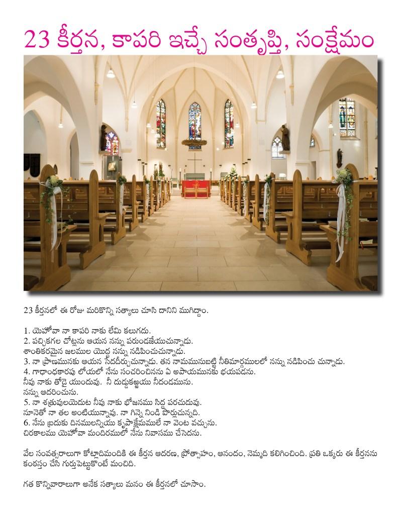 23PsalmPart4
