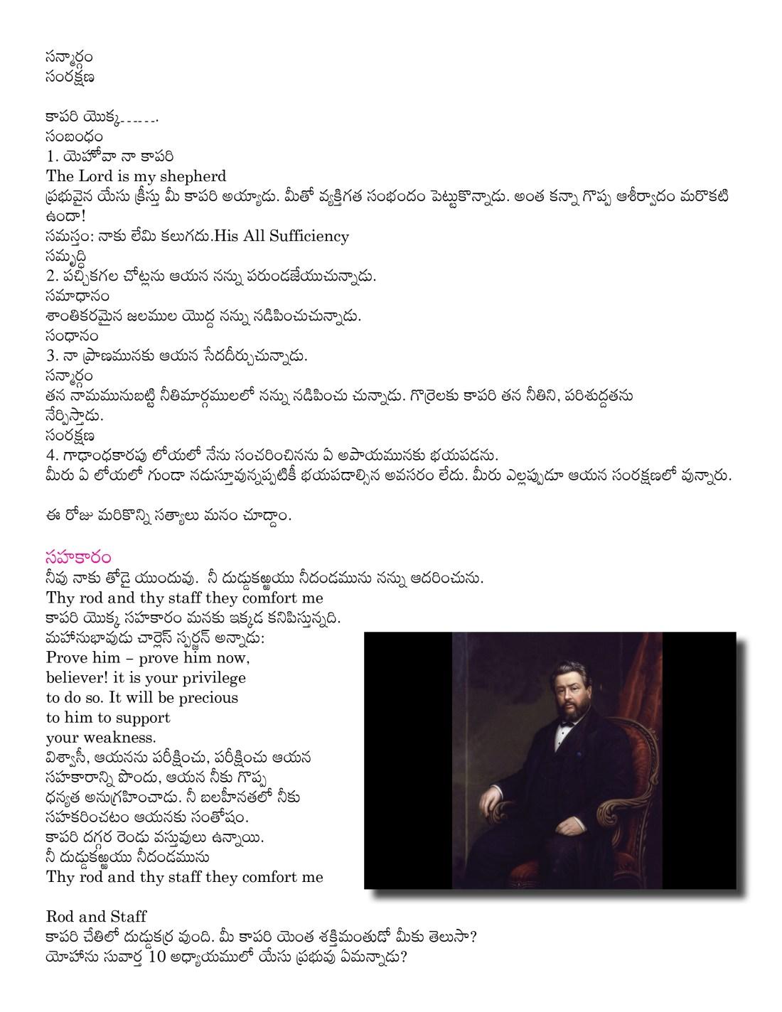 23rdPsalmPart32