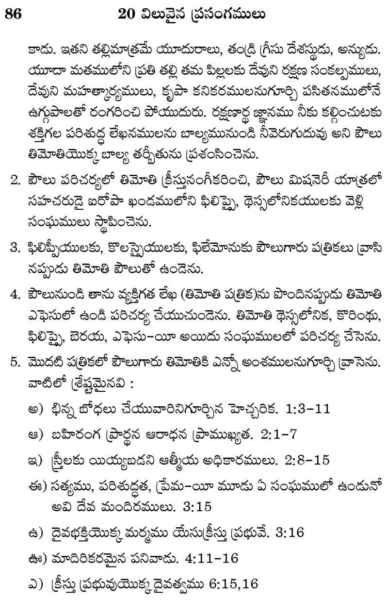 daivajanudu_Page_10