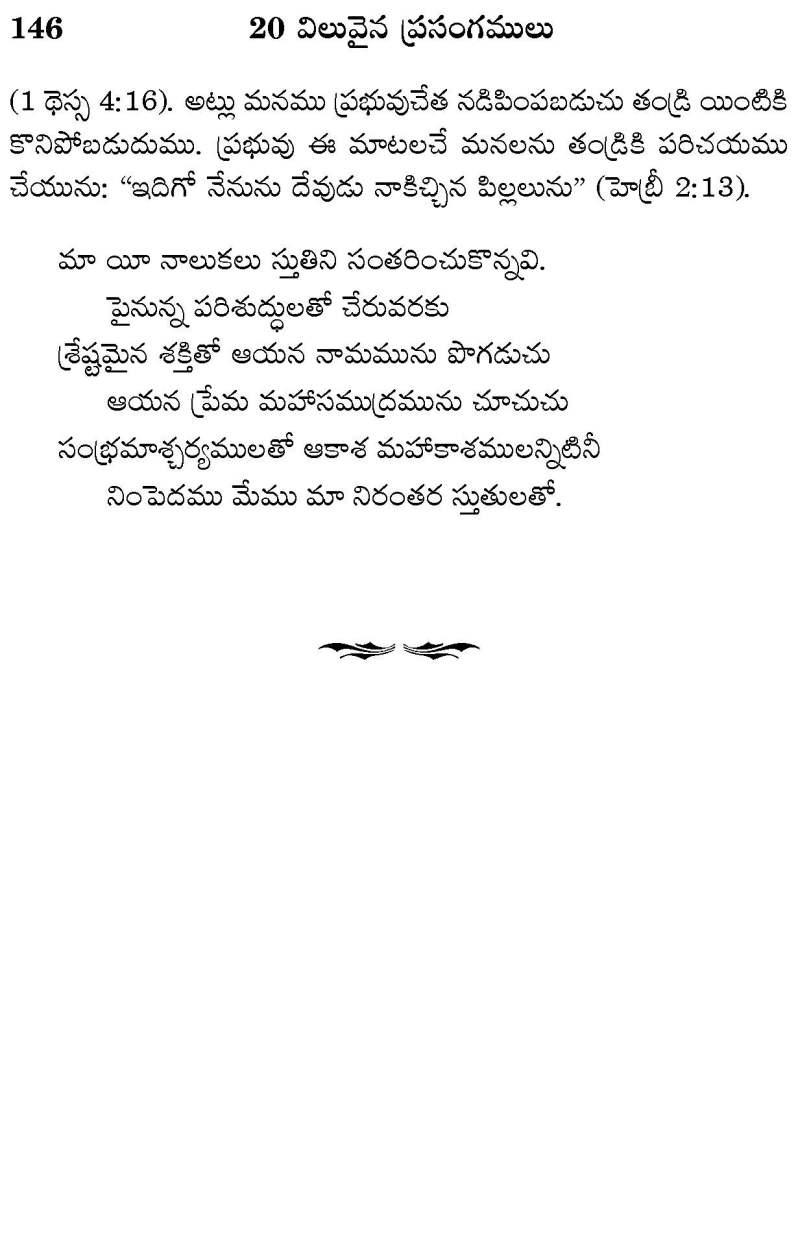 paulsgospel_Page_13