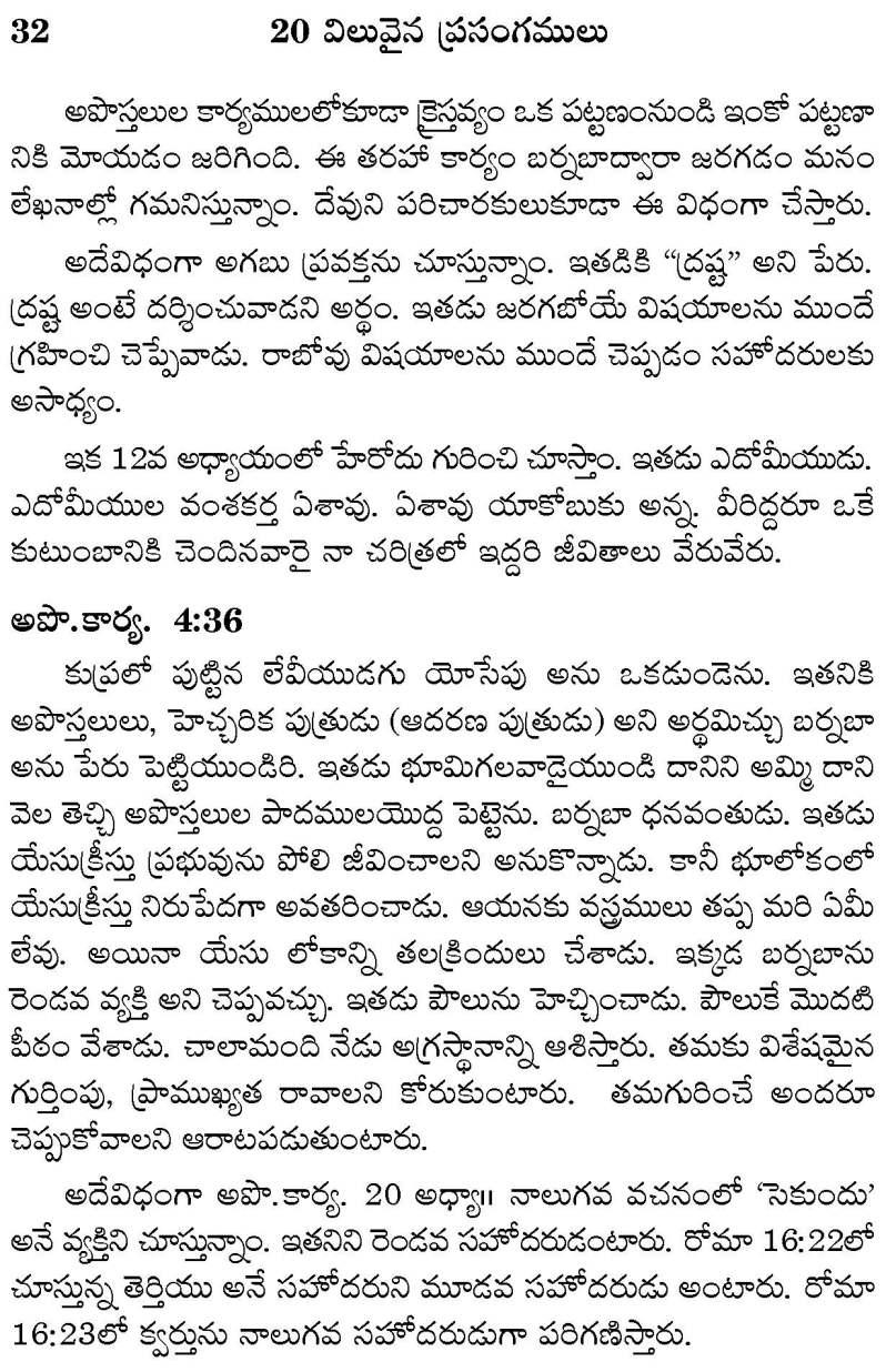 pradhamastanam_Page_2