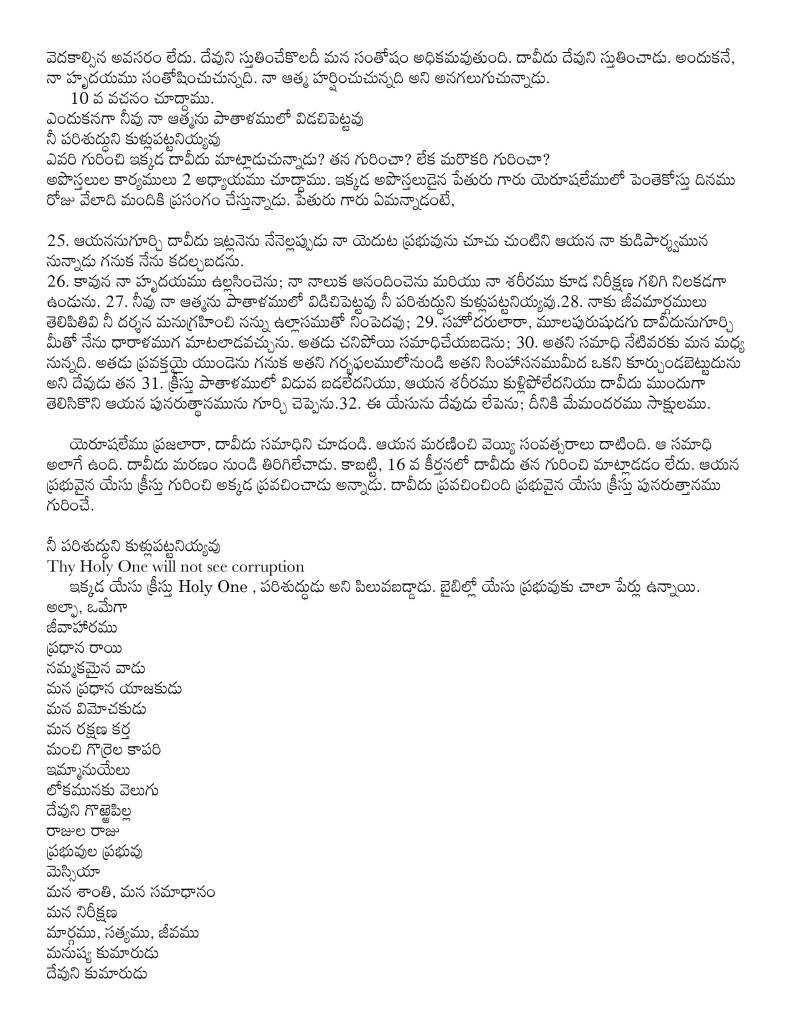 16 కీర్తనలో యేసు ప్రభువు రూపం 6