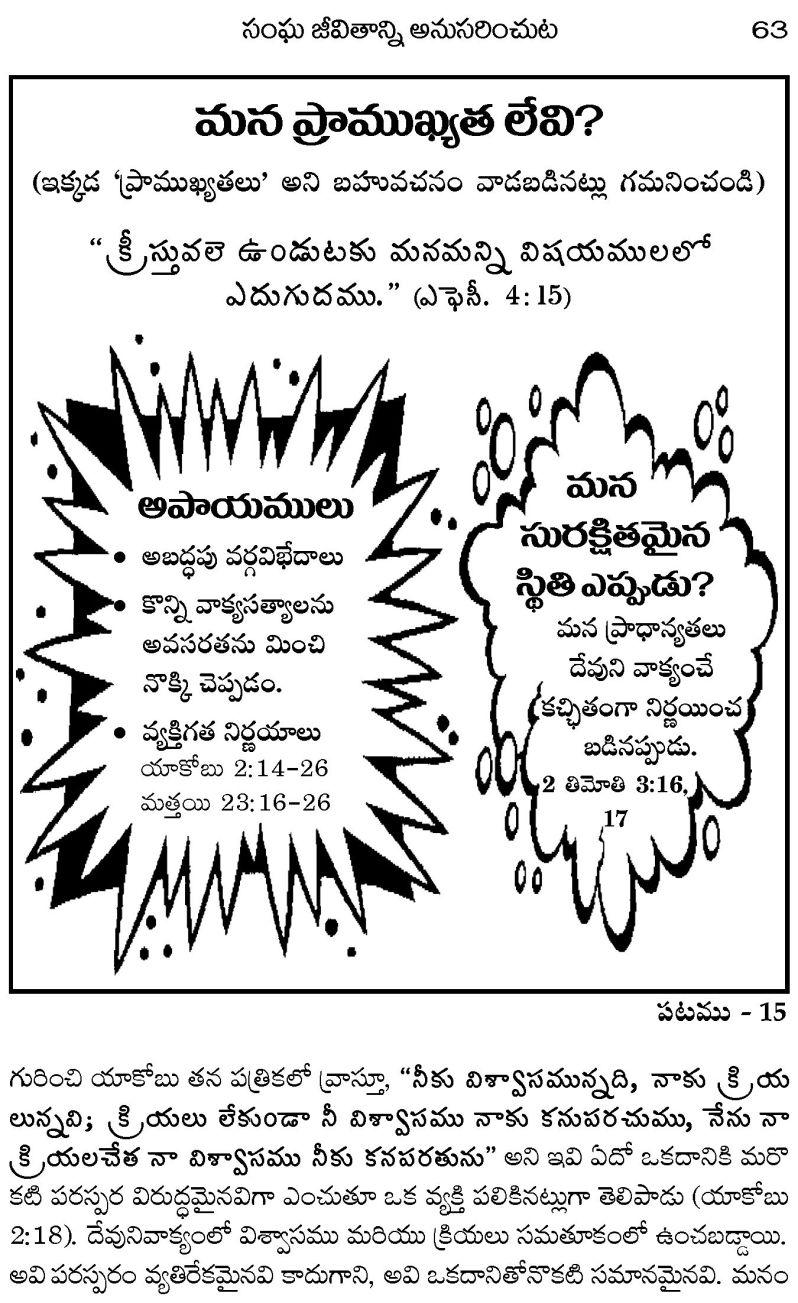 క్రైస్తవ సంఘ జీవితాన్ని ఎలా అనుసరించాలి? _Page_17