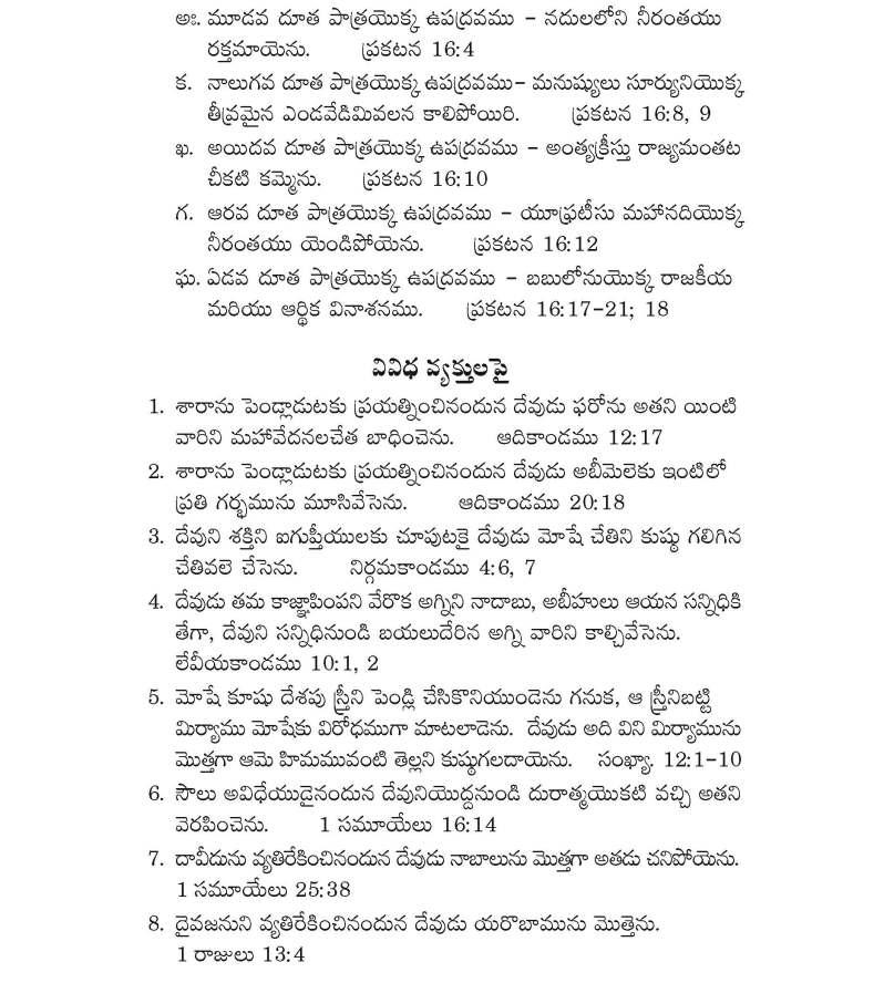 లో ఉన్న తెగుళ్లు, శిక్షలు, శాపములు _Page_3