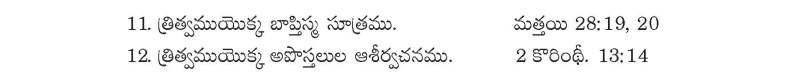 లో దేవుడు, త్రిత్వము గురించి ఉన్న సత్యాలు _Page_9