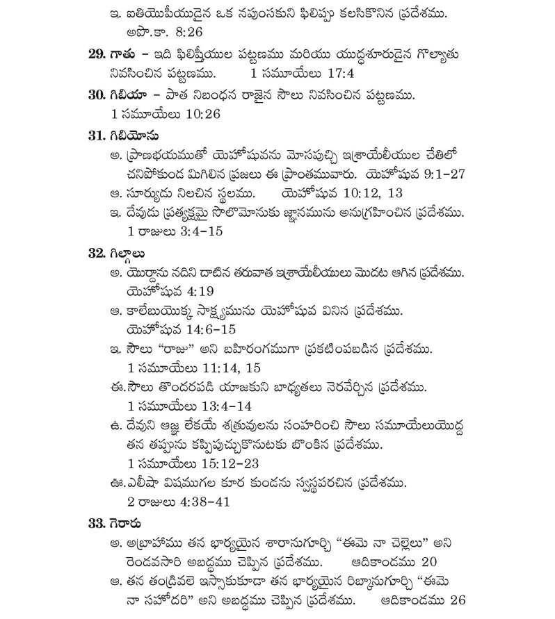 లో ఉన్న పట్టణములు, వాటి చరిత్ర_Page_05