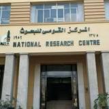 المركز القومي للبحوث في الدقي الجيزة