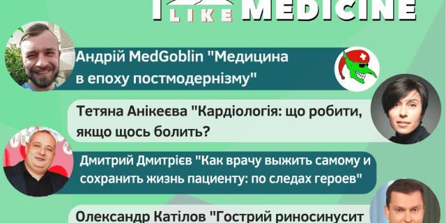 I like medcine