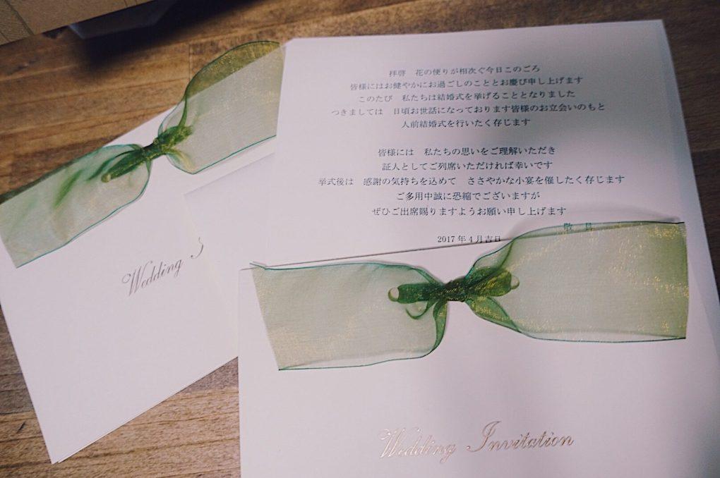 結婚式招待状 ウエディング