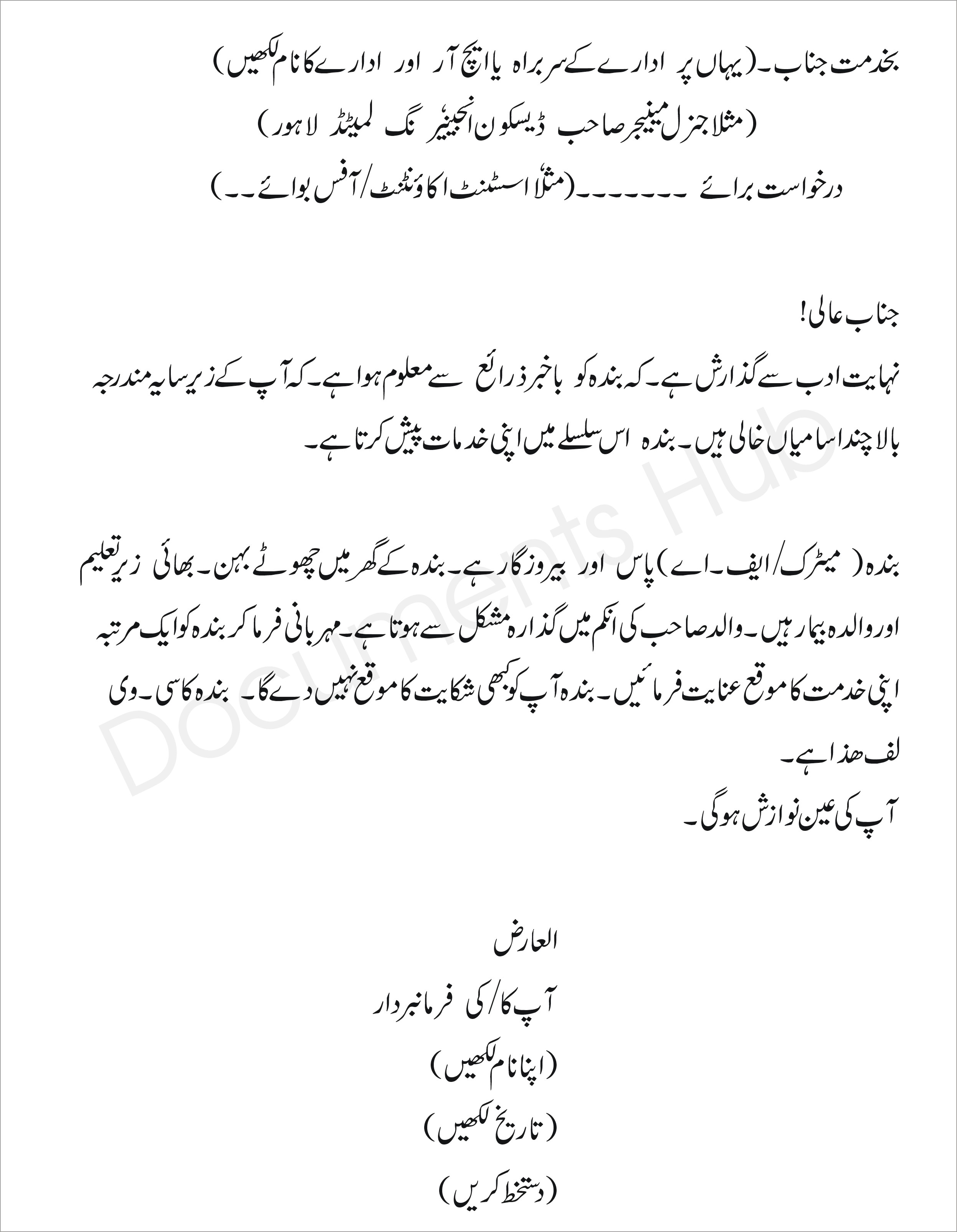 Job Application Format In Urdu