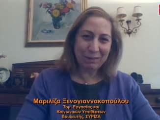 Μαριλίζα Ξενογιαννακοπούλου: Αδικούν τους συνταξιούχους και εργαζόμενους