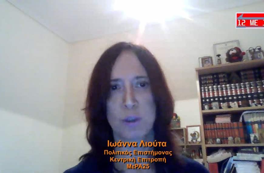 Ιωάννα Λιούτα : Ο νόμος Χατζηδάκη νομιμοποιεί την απλήρωτη και την ελαστική εργασία. Ανυπακοή και ρήξη!
