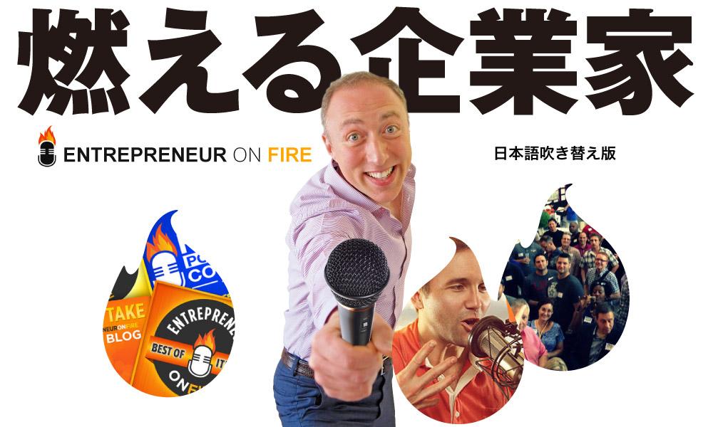 燃える企業家イメージ