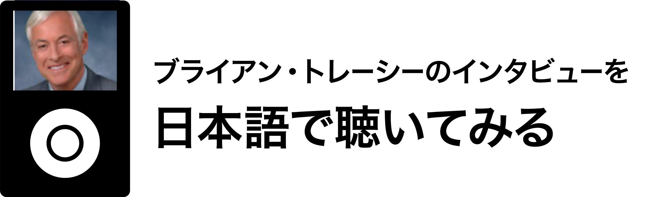 ブライアン・トレーシーの日本語インタビューはこちら
