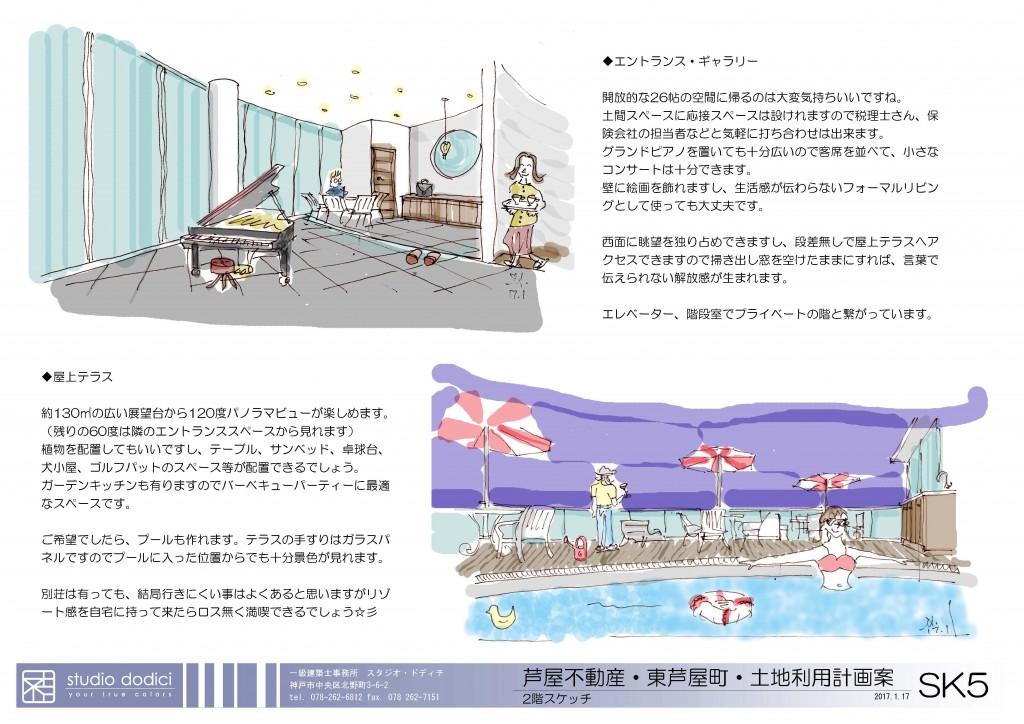 170118-higasiasiya-presentation-5