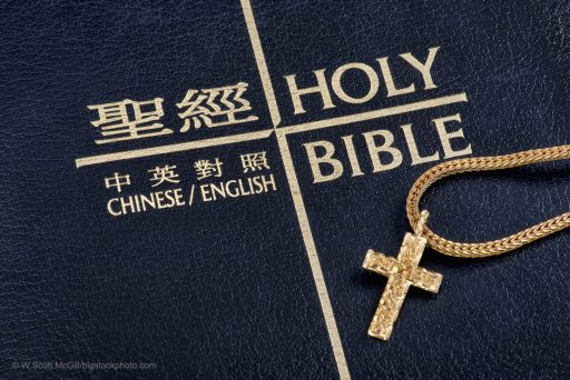 Bible Revision by the Communist Chinese Government