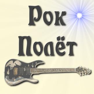 Школа гитары и вокала Рок Полёт