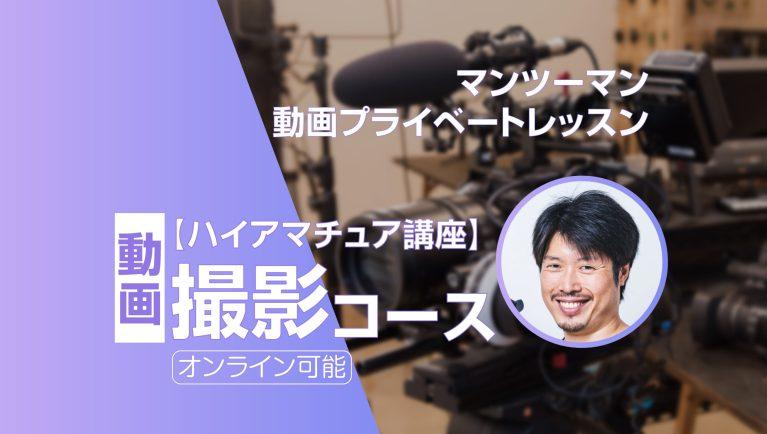 動画スクール プライベートレッスン 撮影コース 大阪