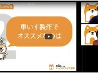 【動画】車いすはいつから使うもの?:老犬介護NEWS