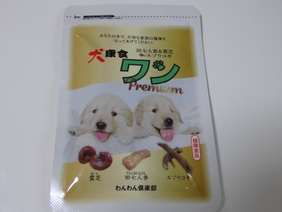 犬康食ワンのパッケージ