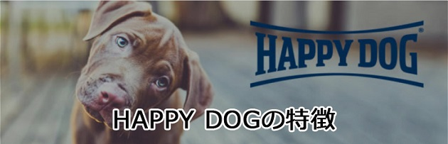 HAPPY DOGの特徴