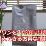 モグワン1,980円引きで購入できる