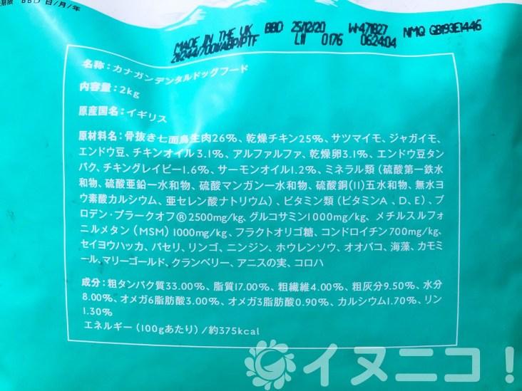カナガンデンタルを実際に試した愛犬の口コミ【カナガンと比較も!】