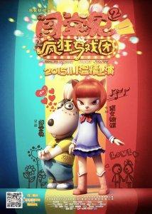 Brave Rabbit 2 Poster