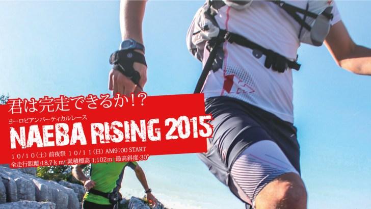 Naeba-Rising-EyeCatch