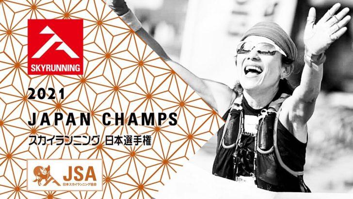 2021全日本スカイランニング選手権大会、ジュニア選手権大会の日程が発表に