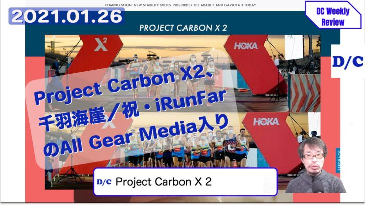 DC Weekly 2021年1月26日 - Project Carbon X2、千羽海崖