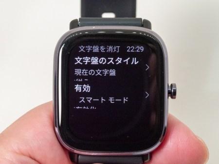 設定アプリから「文字盤を消灯」の設定を変更できる。スマートモードは睡眠中やウオッチを外した時に自動的に画面が消灯される。