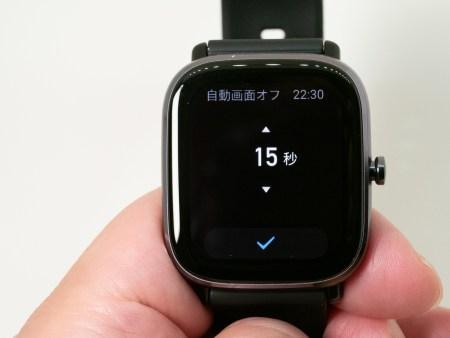 手首を返したり、画面をタッチしたりボタンを押したりすると画面が点灯するが一定時間が経過すると消灯する。消灯までの時間を最長15秒まで変更できる。