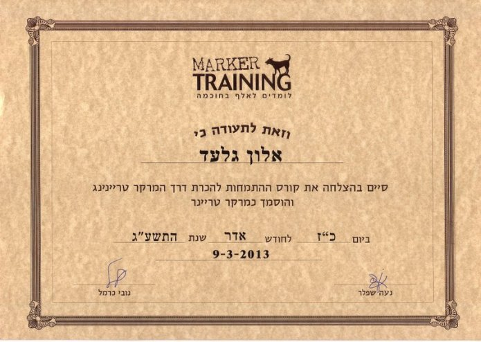 MarkerTrainingCertificate