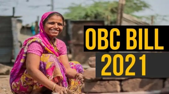 What is OBC Bill 2021 (OBC Reservation Amendment Bill Passed), Reservation, Amendment,what is OBC Bill,Why OBC Bill is being brought ,fits of OBC Bill