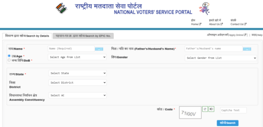 Electoral database search process