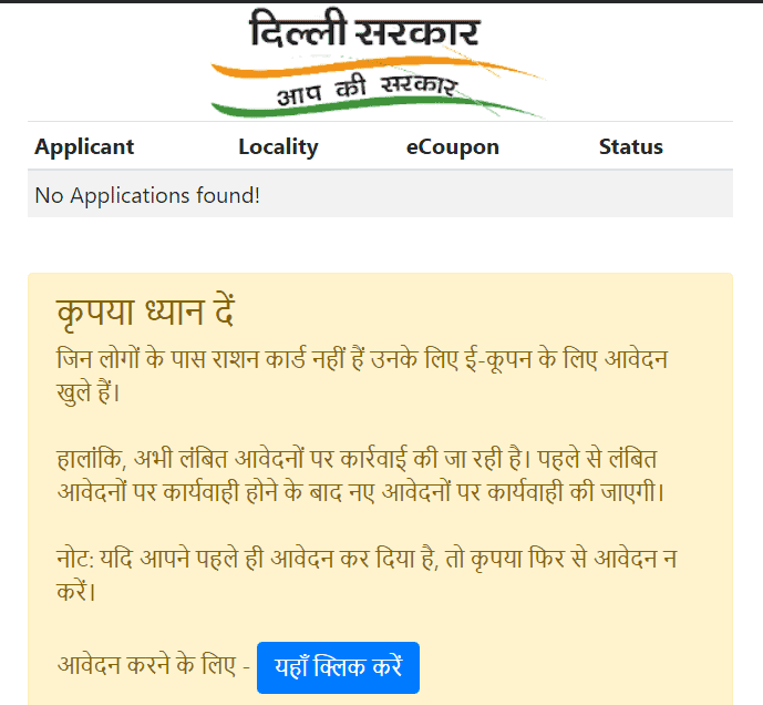 Delhi Ration Card Apply Online Temporary Ration E Coupon Status